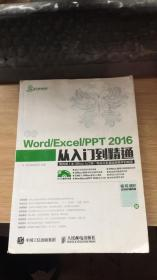word/Excel/PPT2016从入门到精通(无盘)