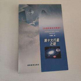 中国科普佳作精选:第十大行星之谜