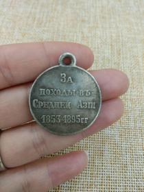 徽章 奖章 纪念章 沙皇 俄国 1853-1895 中亚探索