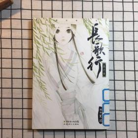 长歌行(第六卷)