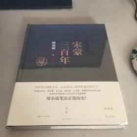 国史讲话:宋蒙三百年