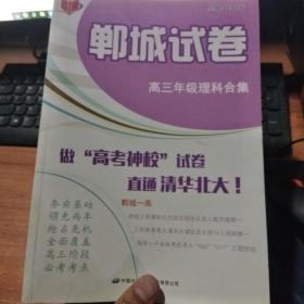 郸城试卷    高三年级理科合集