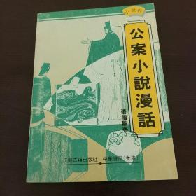 小说轩-公案小说漫话