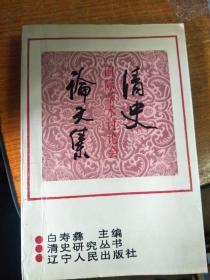 清史国际学术讨论会论文集1