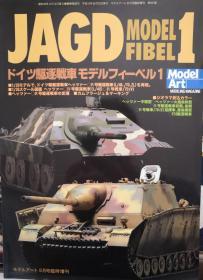 《JAGD MODEL FIBEL  1》NO.576