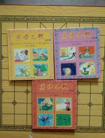 新东方学校少儿英语丛书:英语儿歌 1、2、3册(精装,三册合售,书扉页有签名)