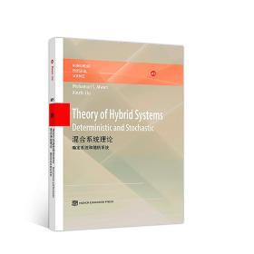 混合系统理论——确定系统和随机系统TheoryofHybridSyste
