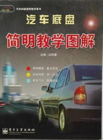 《汽车底盘简明教学图解》