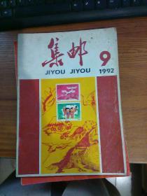 集邮1992年9