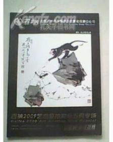 百衲2009艺术品拍卖会五月专场