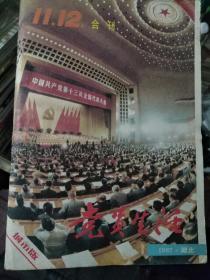 党员生活城市版1987年11、12合刊