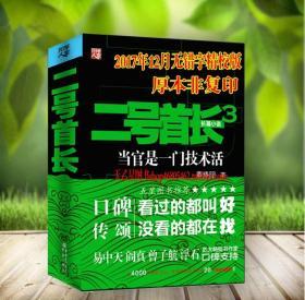 二号首长 3 无删减公务员官场小说 正版书籍二号首长3 黄晓阳