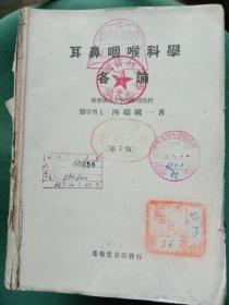 耳鼻咽喉科学各论(日文原版书,昭和19年印刷)包邮