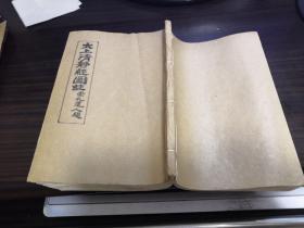 【太上清静经图注】漂亮的手抄蓝印纸复印本【清净经图注】一册