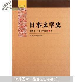 日本文学史  高鹏飞 (日)平山崇 苏州大学出版社9787811376876