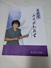《中国十杰教师董大方我这样教数学》 内容有:引领学生自主学习、寻找提高成绩的方法、激发教学灵感、注意数学教学的细节、探讨数学教学的教育作用