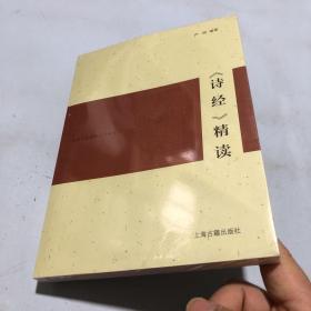 《诗经》精读:古典名著精读系列教材
