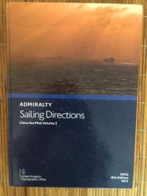 英版航海指南【中国海上引航第三卷】