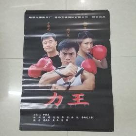 力王——电影海报