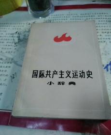 国际共产主义运动史小辞典