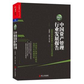 2017年中国资产管理行业发展报告  现货