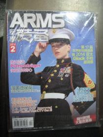 ARMS军事装备 2014年 2