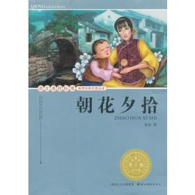 朝花夕拾 鲁迅 正版 9787539445298 书店