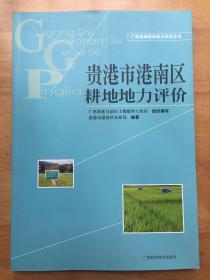正版现货 贵港市港南区耕地地力评价 广西科学技术出版社