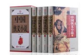 正版 中国侠义小说(全4册) 9D08f