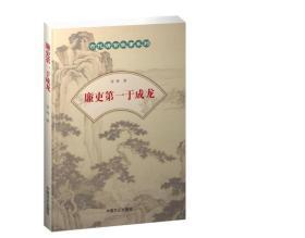 廉吏第一于成龙/古代清官故事系列