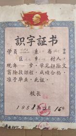 结婚证毕业证类-----1958年2月山西省稷山县清河乡人民委员会
