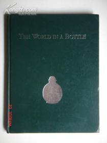 「原版英文书」12开·皮面精装彩页铜版纸印刷·《THE WORLD IN A BOTTLE》·一部研究中国鼻烟壶的学术书籍·九五品·一版一印