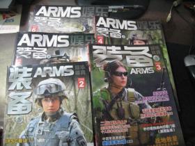 ARMS 军事装备 2009年2.3.4.5.6期【5本合售】