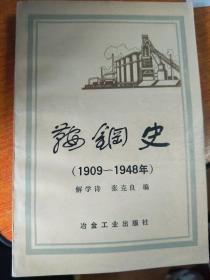鞍钢史(1909-1948) 解学诗签名本