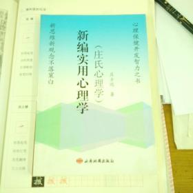 新编实用心理学(庄氏心理学)