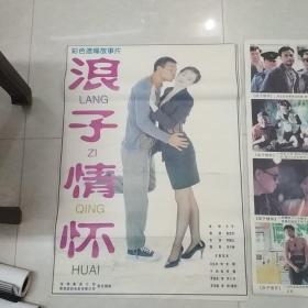 浪子情怀——电影海报