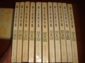 《莎士比亚全集》全十一册 1988年1版2印 压模本 私藏 品佳 书品如图.
