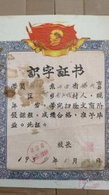 结婚证毕业证类-----1958年5月山西省稷山县清河乡人民委员会
