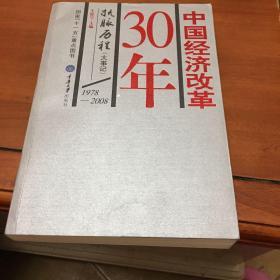 中国经济改革30年:抚脉历程(1978-2008)