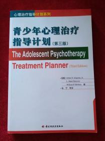 青少年心理治疗指导计划(第三版)——心理治疗指导计划系列【看图见描述】