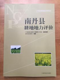 正版现货 南丹县耕地地力评价 广西科学技术出版社