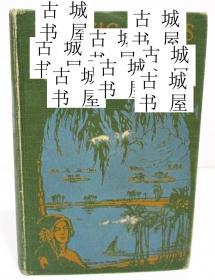 善本, 《南海的神秘岛屿 》黑白插图版,1921年出版