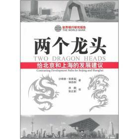 两个龙头:给北京和上海的发展建议