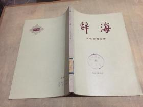 辞海(文化体育分册)(修订稿)1977 一版一印
