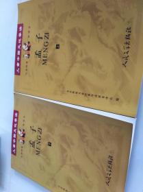 孟子.上下:儿童中国文化导读.大字拼音读诵本