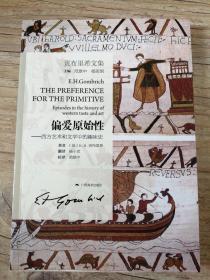 偏爱原始性:西方艺术和文论文汇的趣味史