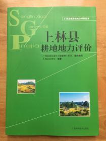 正版现货 上林县耕地地力评价 广西科学技术出版社