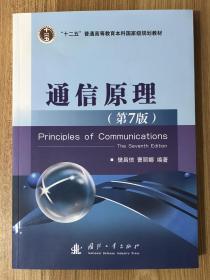 通信原理(第7版)Principles of Communications, Seventh Edition 9787118087680