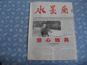 水墨兰亭 总第81期 2009-6-20