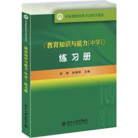 教育知识与能力中学练习册 洪明,张锦坤 正版 9787301247976 书店